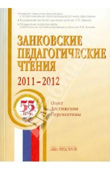 Занковские педагогические чтения 2011-2012. Опыт. Достижения. Перспективы