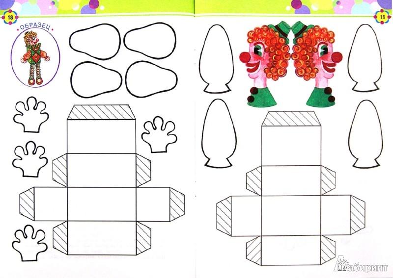 Поделка из бумаги с готовыми шаблонами