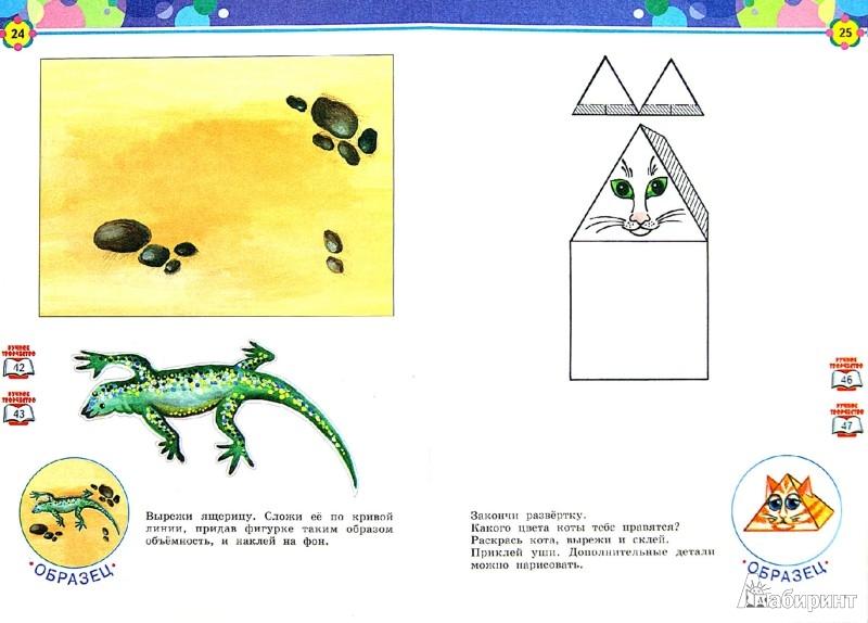 Иллюстрация 1 из 1 для книги бумажный