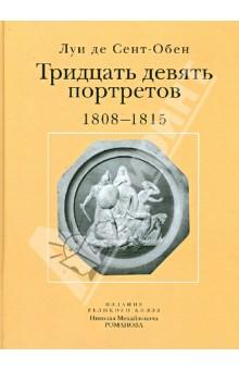 Тридцать девять портретов. 1808-1815. Издание великого князя Николая Михайловича Романова
