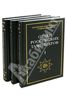 Орден российских тамплиеров. В 3-х томах. Выпуск 1
