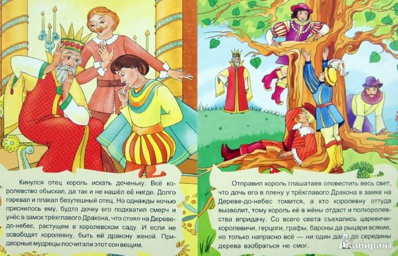 Иллюстрация 1 из 6 для Дерево-до-небес. Венгерская народная сказка   Лабиринт - книги. Источник: Лабиринт