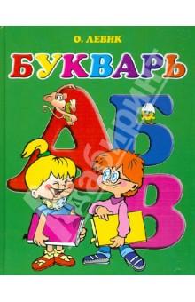 БукварьОбучение чтению. Буквари<br>Букварь - книга в помощь родителям для обучения детей чтению.<br>Составитель Олег Николаевич Левик.<br>