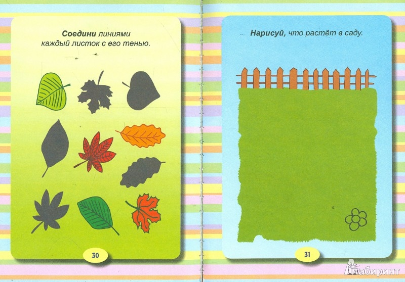 Иллюстрация 1 из 26 для 101 интересное задание. Учись и играй (для детей 3-4 лет) | Лабиринт - книги. Источник: Лабиринт