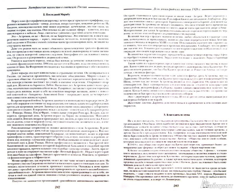 Иллюстрация 1 из 8 для Эзотерическое масонство в советской России. Документы 1923-1941 гг. | Лабиринт - книги. Источник: Лабиринт