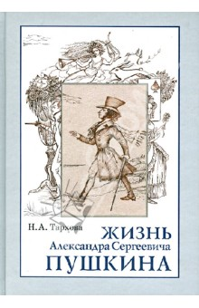 Жизнь А.С.Пушкина, Книга для чтения