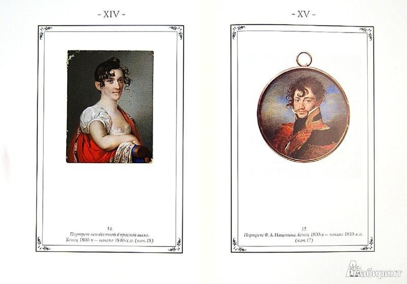 Иллюстрация 1 из 9 для Петр Росси - русский миниатюрист - Т. Селинова | Лабиринт - книги. Источник: Лабиринт