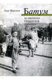 Батум во времена Османской империи (+CD)