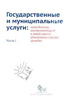 Государственные и муниципальные услуги: методология, инструментарий. Часть 1
