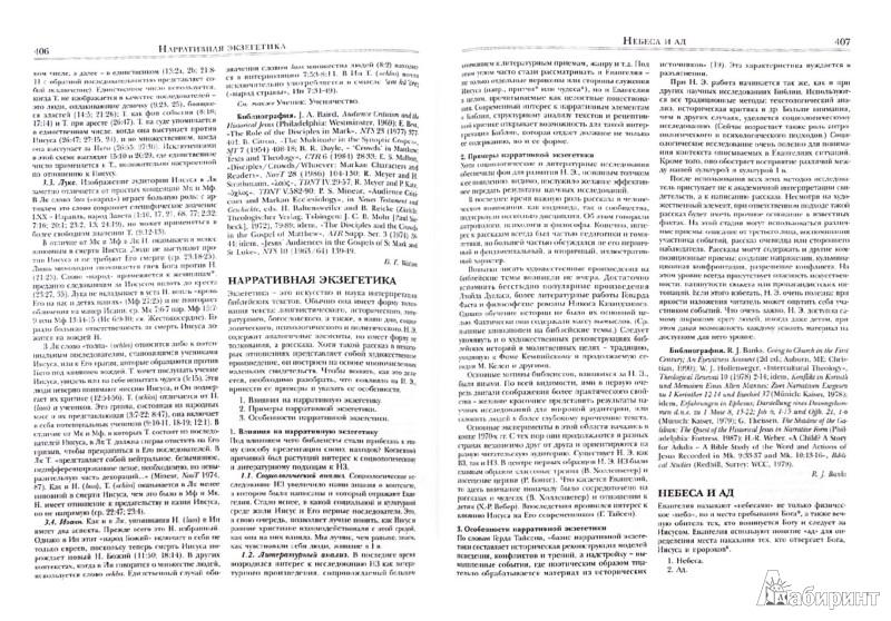 Словарь нового завета