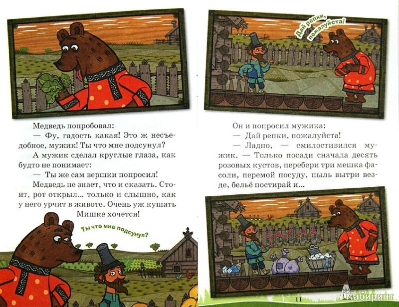 Иллюстрация 1 из 12 для Машины сказки: Вершки и корешки | Лабиринт - книги. Источник: Лабиринт