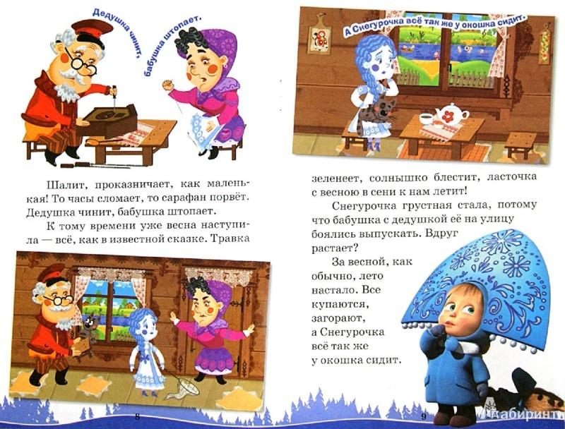 Иллюстрация 1 из 12 для Машины сказки: Снегурочка | Лабиринт - книги. Источник: Лабиринт