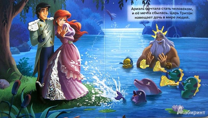 Иллюстрация 1 из 13 для Наши мечты. Принцессы. Блестящая книжка | Лабиринт - книги. Источник: Лабиринт