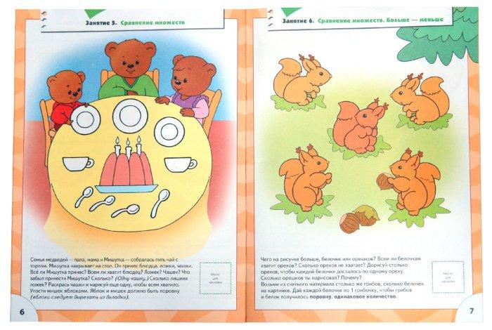 Иллюстрация 1 из 11 для Счет, форма, величина. Годовой курс д/детей 3-4 лет | Лабиринт - книги. Источник: Лабиринт