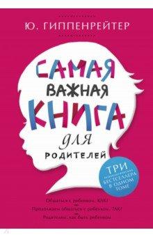 Самая важная книга для родителей, Гиппенрейтер Юлия Борисовна