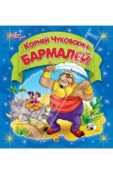 Чуковский Корней Иванович Бармалей