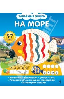 Обозная Олеся Борисовна На море
