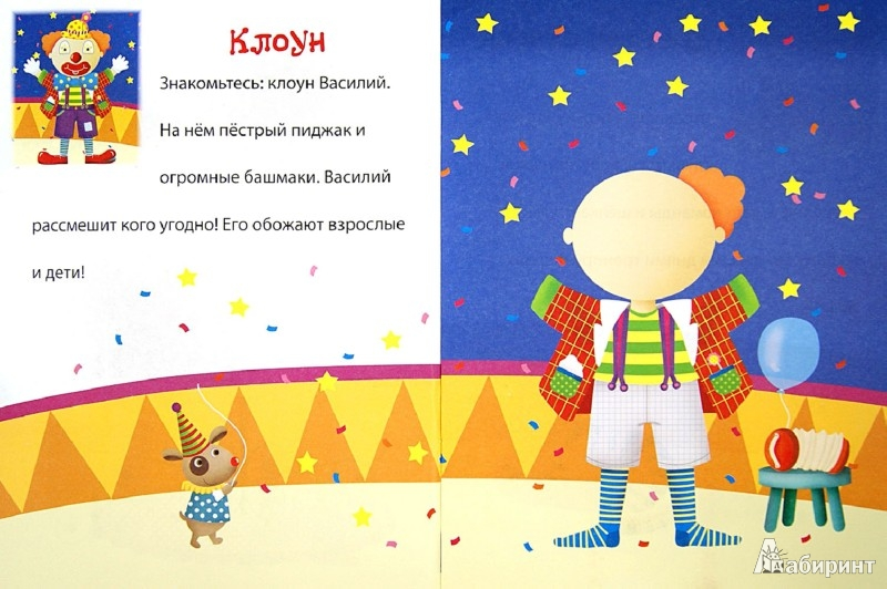 Иллюстрация 1 из 5 для Веселый цирк | Лабиринт - книги. Источник: Лабиринт