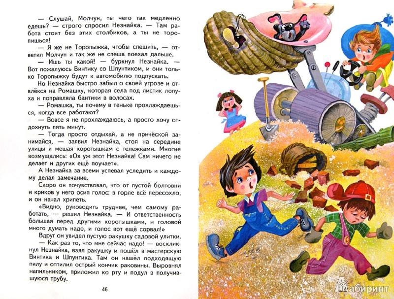 Иллюстрация 1 из 31 для Остров Незнайки - Игорь Носов | Лабиринт - книги. Источник: Лабиринт