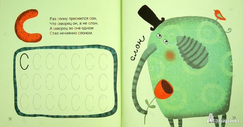 Иллюстрация 1 из 33 для Азбука в картинках - Дмитрий Сиротин | Лабиринт - книги. Источник: Лабиринт
