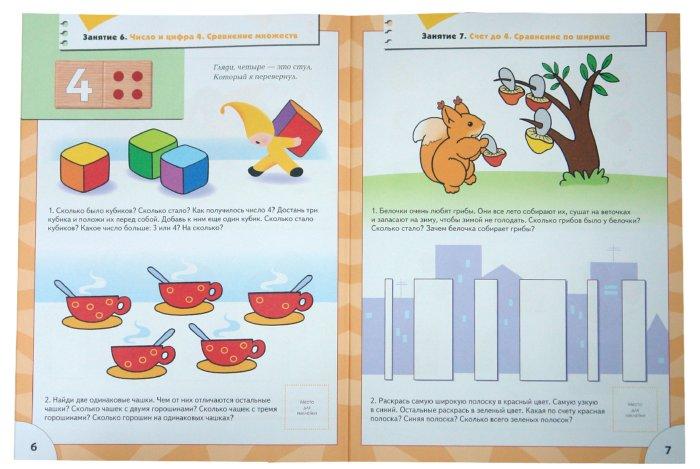 Иллюстрация 1 из 12 для Счет, форма, величина. Для занятий с детьми от 4 до 5 лет. - Альфия Дорофеева | Лабиринт - книги. Источник: Лабиринт