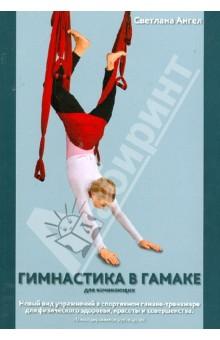 Ангел Светлана Алексеевна Гимнастика в гамаке. Новый вид упражнений в спортивном гамаке-тренажере