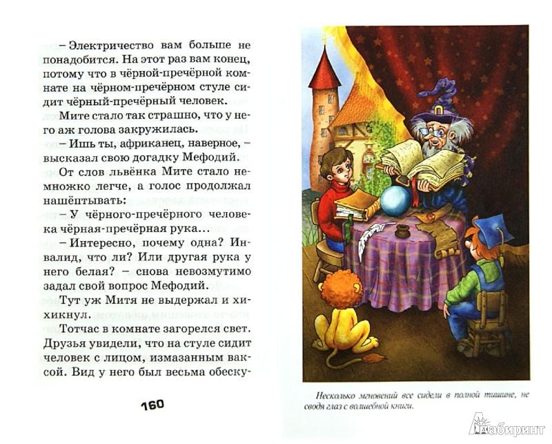 Иллюстрация 1 из 16 для Опасайтесь волшебства! - Тамара Крюкова   Лабиринт - книги. Источник: Лабиринт