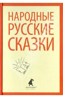 Русские народные сказки. Из сборника А.Н. Афанасьева