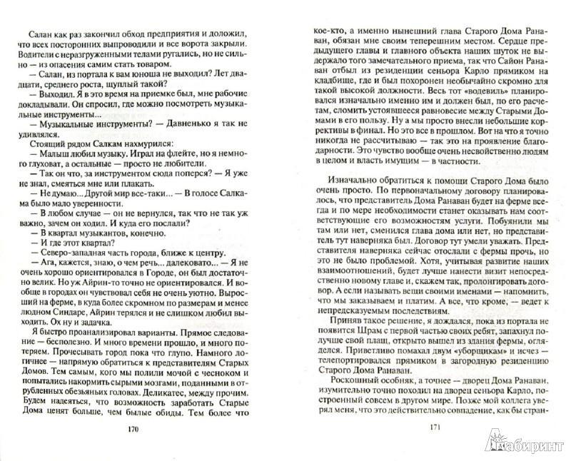 Иллюстрация 1 из 40 для Трудовые будни Темного Властелина - Алексей Ефимов | Лабиринт - книги. Источник: Лабиринт