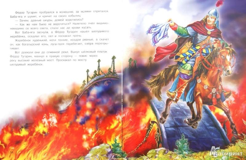 Иллюстрация 1 из 9 для Садко | Лабиринт - книги. Источник: Лабиринт