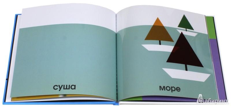 Иллюстрация 1 из 18 для Учим противоположности | Лабиринт - книги. Источник: Лабиринт