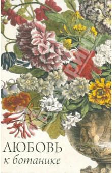 Любовь к ботаникеКультурология. Искусствоведение<br>Когда древние художники украшали цветами стены дворцов и храмов, а античные поэты воспевали виноградную лозу, когда слагались мифы и легенды о богинях весны - италийской Флоре или скандинавской Фрейе, - покрывающих землю цветами, никакой ботаники еще и в помине не было. К началу XVII в. наука о растениях ботаника сформировалась, натюрморт обрел статус самостоятельного жанра, в обществе увлеклись символическим языком цветов. А в следующем столетии шведский ученый Карл Линней наделил именами всех обитателей растительного мира.<br>Им и посвящена эта книга.<br>