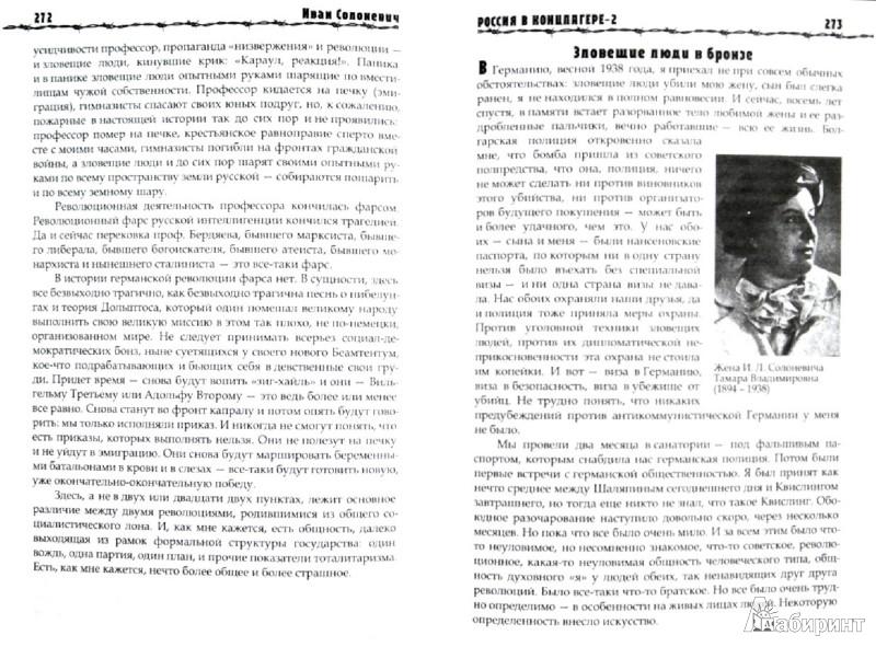 Иллюстрация 1 из 12 для Россия в концлагере - 2 - Иван Солоневич   Лабиринт - книги. Источник: Лабиринт