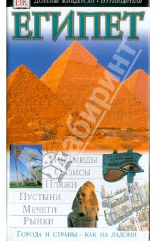 ЕгипетПутеводители<br>Этот путеводитель призван максимально помочь туристу в поездке по Египту. В разделе Знакомство с Египтом вы найдете карту страны и получите представление об ее истории и культуре. В разделе о Каире и в главах с описанием 5 областей Египта рассказывается о наиболее интересных достопримечательностях. Описания сопровождаются картам, фотографиями и иллюстрациями. Здесь можно найти все, начиная от гастрономических особенностей и рассказов о животном мире и заканчивая египетскими иероглифами и мифологией. Советы по выбору ресторанов и гостиниц даны в разделе Что нужно путешественнику, а различные практические советы вы найдете в разделе Полезная информация.<br>
