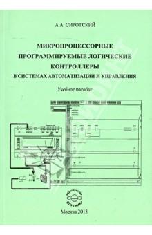 Микропроцессорные программируемые логические контроллеры в системах автоматизации и управления