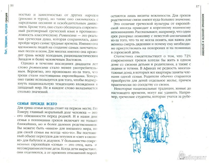 Иллюстрация 1 из 12 для Греция | Лабиринт - книги. Источник: Лабиринт