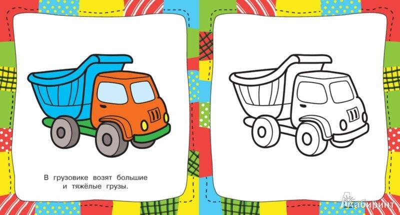 Раскраска маленькие машинки для мальчиков - 7