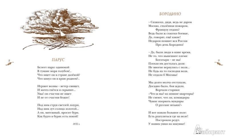 Иллюстрация 1 из 56 для Стихи и поэмы - Михаил Лермонтов | Лабиринт - книги. Источник: Лабиринт