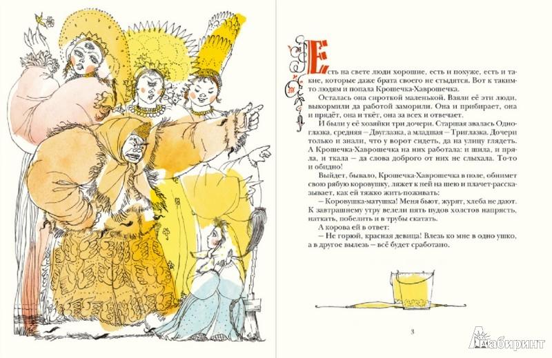 Иллюстрация 1 из 28 для Крошечка-Хаврошечка | Лабиринт - книги. Источник: Лабиринт