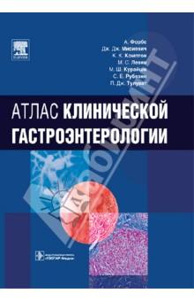 Атлас клинической гастроэнтерологии (+CD)