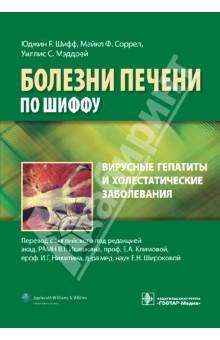 Вирусные гепатиты и холестатические заболеванияГастроэнтерология<br>В книге представлены главы из фундаментального руководства Болезни печени по Шиффу, посвященные вирусным гепатитам и холестатическим заболеваниям печени. Освещены как широко распространенные проблемы (например, вирусные гепатиты B и C), так и сравнительно редкие (первичный склерозирующий холангит, гепатит Е). Представлена подробная и современная информация по вопросам диагностики, особенностям клинической картины и ведению больных. Руководство будет интересно гепатологам и гастроэнтерологам, а также терапевтам, хирургам, врачам общей практики.<br>