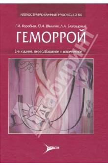 Геморрой: руководство для врачей