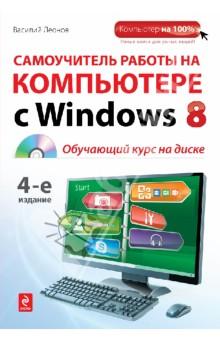 учебник windows 8 скачать бесплатно - фото 7