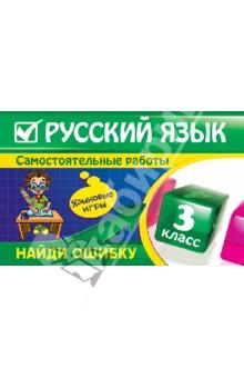 Русскому языку 3 класс игры