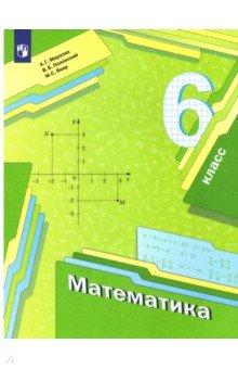 Учебник по математике мерзляк гдз