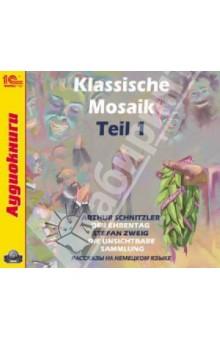 Цвейг Стефан, Шницлер Артур Klassische Mosaik. Teil 1. Аудиокнига на немецком языке (CDmp3)