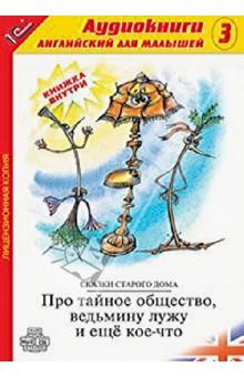 Английский для малышей. Выпуск 3 (CDmp3)