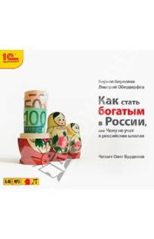 Как стать богатым в России (CDmp3)Деловая литература<br>Большинству людей приходится заниматься всю свою жизнь работой, которая не приносит ни удовольствия, ни достатка. А ведь можно получать деньги, не изматывая себя каждодневным трудом.<br>Сегодня с помощью определенных финансовых рычагов можно уже в 30 лет и даже раньше получать доход, не зависящий от того, где и сколько вы работаете. Для этого надо просто грамотно использовать те деньги, которые вы получаете.<br>Во книге финансовых консультантов Кирилла Кириллова и Дмитрия Обердерфера подробно рассмотрены разнообразные инструменты инвестирования. Вы узнаете, почему прибыльно инвестировать деньги, куда надежнее и выгоднее вкладывать свои средства, как работают страховые накопительные компании и паевые инвестиционные фонды, чем они друг от друга отличаются. Также вы научитесь составлять ваш личный финансовый план, грамотно расходовать свою зарплату, узнаете, как обеспечить себе финансовую безопасность... и многое другое, что поможет вам стать богатым.<br>Читает Олег Бурделов.<br>Общее время звучания - 6 часов 46 минут.<br>Формат записи - MP3 (стерео, 192 Кбит/сек).<br>Аудиокнига предназначена для прослушивания с помощью компьютера, МР3-плеера и любых других аудиосистем, поддерживающих воспроизведение файлов формата МР3.<br>Системные требования к компьютеру:<br>MS Windows 95/98/Me/NT/2000/XP;<br>Pentium;<br>32 Мб оперативной памяти;<br>видеоадаптер SVGA 800х600;<br>2 Мб свободного места на жестком диске;<br>устройство чтения CD-ROM;<br>звуковая карта;<br>наушники или внешние динамики;<br>мышь.<br>