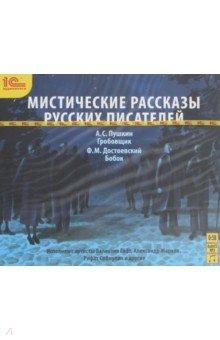 Мистические рассказы русских писателей (CDmp3)