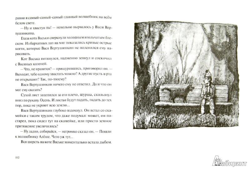 Иллюстрация 1 из 20 для Ученик волшебника - Софья Прокофьева | Лабиринт - книги. Источник: Лабиринт